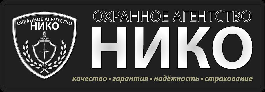 Охранное агентство «НИКО»